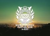 """RISING SUN ROCK FESTIVAL 2018""、追加出演者にTOSHI-LOW(BRAHMAN) ら決定!""SONIXTATION""タイムテーブル公開も!"