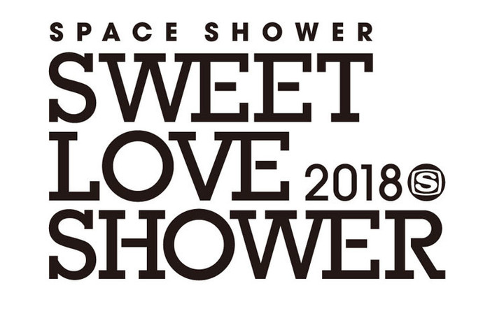 """SWEET LOVE SHOWER 2018""、当日ライヴ配信決定!"