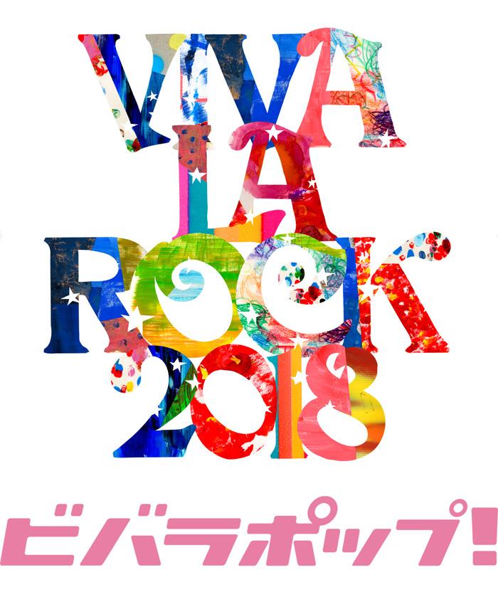 """""""VIVA LA ROCK 2018""""、7/14-16にフジテレビNEXT ライブ・プレミアムにてオンエア決定!"""