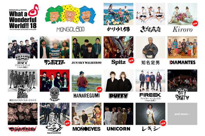 "MONGOL800主催フェス""What a Wonderful World!! 18""、第4弾出演アーティストにMAN WITH A MISSIONら決定!"