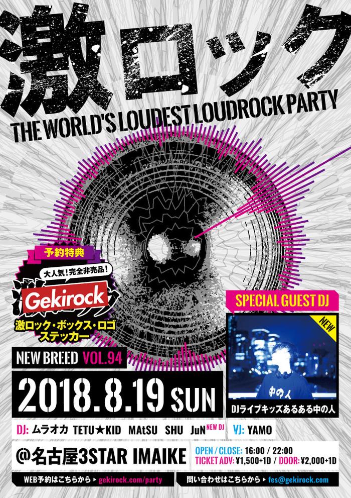 DJライブキッズあるある中の人、ゲスト出演!8/19開催の名古屋激ロックDJパーティー@今池3STAR、タイムテーブル公開!