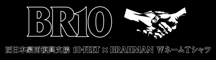 "10-FEET×BRAHMAN、""西日本豪雨復興支援 10-FEET × BRAHMAN WネームTシャツ""販売決定!"
