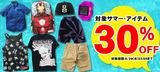 ゲキクロ、サマー・セール本日よりスタート!対象商品30%OFF!毎年恒例のLUCKY BAGも好評予約受付中!