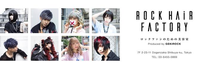 """椎名ひかり、激ロックプロデュースによる美容室""""ROCK HAiR FACTORY""""のカットモデルに登場!スタイル画像を公開!"""