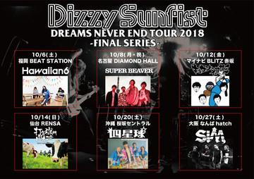 Dizzy_tour_final.jpg