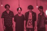 東京発エモーショナル・ロック・バンド Emily Sugar、配信シングル「Chapter Ⅱ」MV公開!