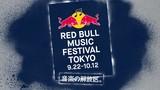 "LOUDNESS、サバプロ、HNIB、LOVEBITESら総勢17組出演!レッドブルによる都市型音楽フェス""RED BULL MUSIC FESTIVAL TOKYO 2018"" TVCM、本日8/27より順次放映開始!"