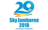 "MONOEYES、Dragon Ash、10-FEET、KEMURIら出演!8/19開催の""Sky Jamboree 2018""、タイムテーブル公開!"