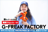 """茂木洋晃(G-FREAK FACTORY)のバイト経験に迫る特集インタビュー""""激的アルバイトーーク!""""第26弾公開!劇的すぎるバイトにまつわるエピソードと、若者へのメッセージを語る!"""