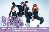 メタル系スクリーミング・アイドル、Broken By The Screamのインタビュー&動画公開!クリーン×デスの圧倒的コントラストを極めた1stフル・アルバムを明日8/22リリース!