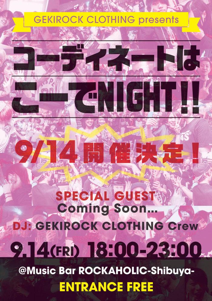 """GEKIROCK CLOTHING presents """"コーディネートはこーでNIGHT!! 9/14(金)開催決定!入場無料&プレゼントあり!"""