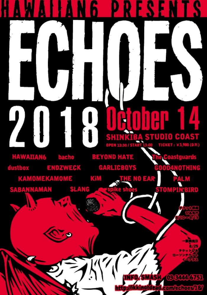 "10/14開催のHAWAIIAN6主催イベント""ECHOES 2018""、第1弾出演者にdustbox、G4N、SABANNAMAN、ENDZWECK、BEYOND HATEら決定!"