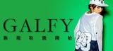 GALFY (ガルフィー)新規取扱開始!チェッカーフラッグ柄に特大のブランド・キャラクターを刺繍で施したデザインやリフレクターが注目のロンTが新入荷!