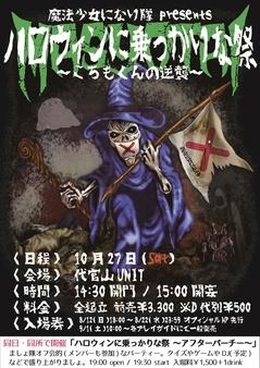 halloween_flyer.jpg
