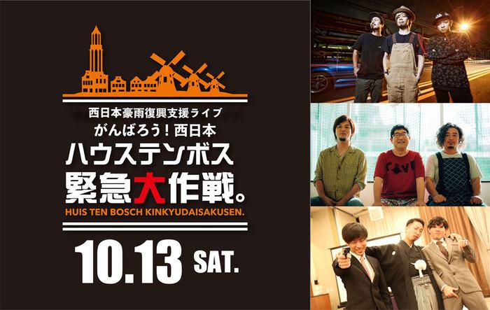 """10-FEET、サンボマスター、SHANK出演!西日本豪雨復興支援ライヴ""""がんばろう!西日本 ハウステンボス緊急大作戦。""""、10/13開催決定!"""