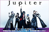 Jupiterのインタビュー&動画メッセージ公開!新ヴォーカル KUZE加入!ハイトーンVoで表現領域が格段に広がった、復活の狼煙を上げる新体制第1弾シングルを明日8/8リリース!