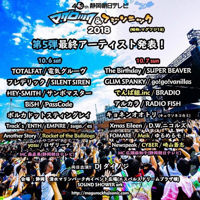 """10/6-7開催""""マグロック&フジソニック2018""""、第5弾出演アーティスト発表!"""