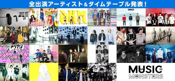 """8/25開催の都市型音楽フェス""""MUSIC MONSTERS -2018 summer-""""、最終出演者にFIVE NEW OLDら決定!タイムテーブルも発表!"""