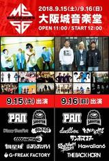 "PAN×SABOTEN主催フェス""MASTER COLISEUM '18""、8/11に梅田ロフト1Fにて開催前企画として無料野外イベント開催決定!"