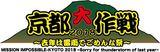 "10-FEET主催イベント""京都大作戦2018""、8/21スペシャにて特別番組を放送決定!当日の舞台裏に密着したドキュメンタリーや10-FEETからのメッセージも!"