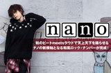"""バイリンガル・シンガー、ナノのインタビュー&動画メッセージ公開!新機軸となる""""和""""のテイストを大胆に取り込み、""""ナノ流の和風ロック""""へと昇華したニュー・シングルを8/22リリース!"""