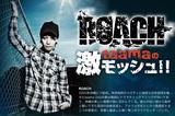 """ROACH、taama(Vo)のコラム""""激モッシュ!!""""vol.34公開!レコーディングを終えたばかりの新曲や、最近実感するライヴへの想いの変化を綴る!"""