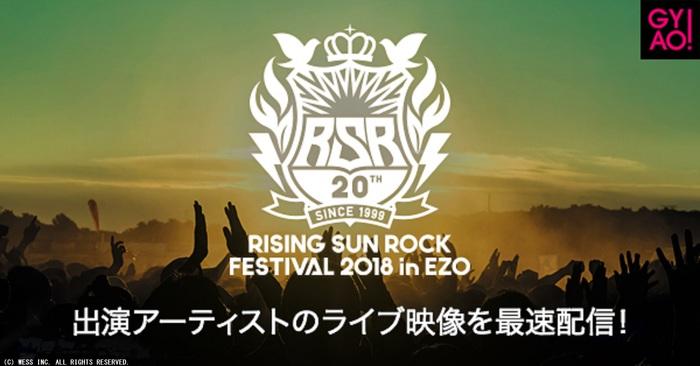 """本日8月10日より開催""""RISING SUN ROCK FESTIVAL 2018""""、GYAO!にて無料配信のライヴ&コメント映像出演者にDragon Ash、BRAHMAN、KEMURIら決定!"""