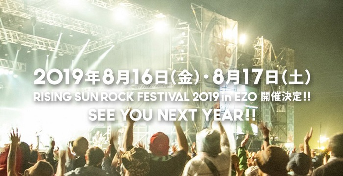 """RISING SUN ROCK FESTIVAL 2019 in EZO""、来年8/16-8/17に開催決定!"