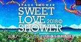 """""""SWEET LOVE SHOWER 2018""""、フォーリミ、ブルエン、降谷建志ら豪華アーティストのライヴ映像&コメントをGYAO!にて最速配信決定!"""