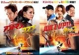 "WANIMA、「JUICE UP!!のテーマ」がマーベル映画""アントマン&ワスプ""オフィシャル・ソングに決定!"