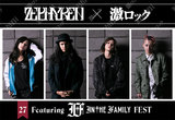 "Zephyren×激ロック特設第27弾公開!""In The Family FEST""開催決定!出演するexist†trace、GIVEN BY THE FLAMES、mildrage、MADALAとブランド代表GEN氏対談実現!"