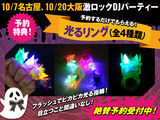 """暗闇で輝く!""""光るリング""""(全4種)が10/7名古屋、10/20大阪で開催の激ロックDJパーティー予約特典に決定!"""
