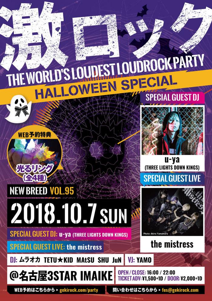 u-ya(THREE LIGHTS DOWN KINGS)、the mistressゲスト出演!10/7名古屋激ロックDJパーティーHALLOWEEN SPECIAL@今池3STAR、タイムテーブル公開!