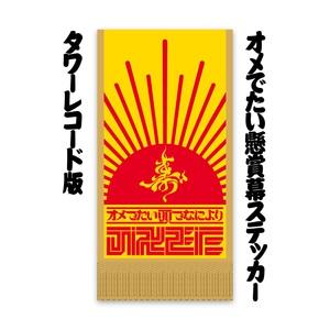 2nd_Sticker_TOWER.jpg