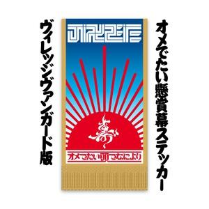 2nd_Sticker_VV.jpg
