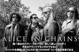 ALICE IN CHAINSの特集公開!今を生きるバンドとして妥協なき態度で生み出された、唯一無比のAIC節を鳴らす約5年ぶりニュー・アルバム『Rainier Fog』をリリース!