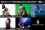 "KenKen(RIZE/Dragon Ash etc.)ら出演!""THE BASS DAY LIVE 2018""、11/11""ベースの日""にマイナビBLITZ赤坂にて開催決定!"
