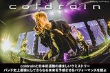 coldrainの特集公開!バンド史上最強にしてさらなる未来を予感させるパフォーマンスを観よ!10周年の集大成となる日本武道館公演を完全収録した映像作品を明日9/26リリース!