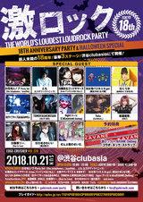 higiri(ラッコ)&hiLo(KAVANE Clothing)、Yuta(Earthists.)、10/21開催の東京激ロック18周年記念パーティーにゲスト出演決定!過去連続ソールドを記録している渋谷clubasiaにて豪華3ステージ開催!
