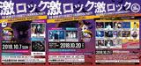 10月7日名古屋、20日大阪、21日東京激ロック、ハロウィン特別企画公開!KAVANE Clothing限定アイテム他、豪華プレゼントあり!仮装して年に一度の激ロック・ハロウィン・スペシャルを楽しみ尽くそう!