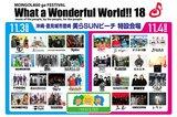 "MONGOL800主催フェス""What a Wonderful World!! 18""、最終出演アーティストにDragon Ash、WANIMA、打首、NAMBA69ら決定!日割り発表も!"