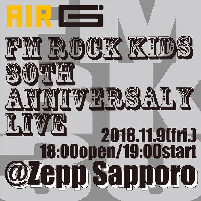 """11/9に""""FM ROCK KIDS""""30周年ライヴ""""FM ROCK KIDS 30th Anniversary LIVE""""開催決定!出演アーティストにBLUE ENCOUNTら!"""