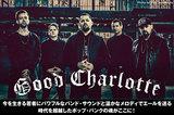 GOOD CHARLOTTEの特集公開!迫力のバンド・サウンドとひとつひとつのリリックを丁寧に紡ぐ美しいメロディで、現代の若者へのメッセージを語るニュー・アルバムを明日9/14リリース!