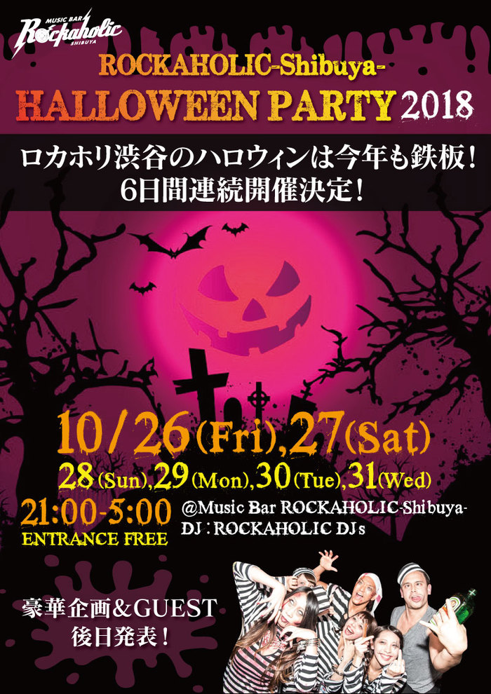 激ロック・プロデュースの渋谷ROCKAHOLICにてHALLOWEEN PARTY 2018、10/26~31に6夜連続開催決定!豪華コンテンツ近日公開!入場無料!