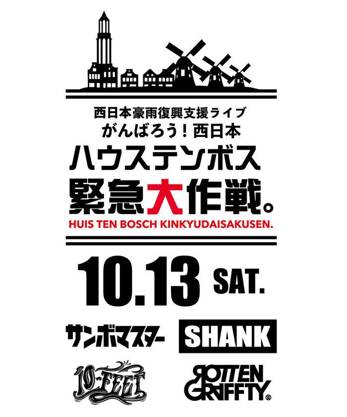 """10/13開催の西日本豪雨復興支援ライヴ""""がんばろう!西日本 ハウステンボス緊急大作戦。""""、ROTTENGRAFFTY出演決定!タイムテーブル公開も!"""