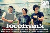 """locofrankのインタビュー&動画メッセージ公開!結成20周年ならではのメロディック・パンクをかき鳴らす、""""IKKI NOT DEAD""""移籍後初アルバムを明日9/12リリース!"""