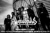 ジャパニーズ・メタル・レジェンド、MEPHISTOPHELESのインタビュー&動画メッセージ公開!lynch.葉月(Vo)も参加した、前衛的で切れ味鋭いニュー・アルバムを9/26リリース!