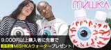 MISHKA(ミシカ)から異星人となったKEEP WATCHのグラフィックが特徴のジャケットをはじめ裾にブランド・ロゴを施したパーカーやTシャツなど新作一斉新入荷!
