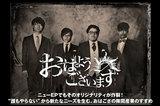 """""""日本語詞とすごい音が特徴""""のラウドロック・バンド、おはようございますのインタビュー&動画メッセージ公開!""""誰もやらない""""オリジナリティが炸裂した2nd EPをリリース!"""