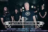 フィンランドが誇るメロデス・バンド、OMNIUM GATHERUMの特集公開!熟練の技が冴えわたる、攻撃性と美的感覚を兼ね備えたニュー・アルバムを9/26リリース!